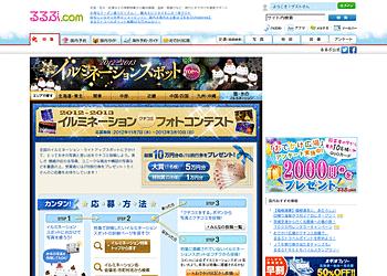 [るるぶ.com]「全国イルミネーションスポット2012~2013」ではフォトコンテストを実施中。JTB旅行券を、大賞1名様には5万円分、特別賞5名様には各1万円分をプレゼント!