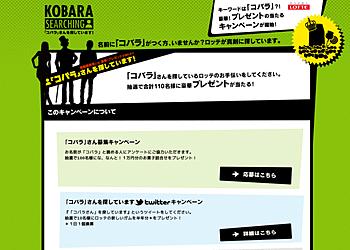 [LOTTE]お名前が「コバラ」と読める人にアンケート!抽選で100名様に1万円分のお菓子詰合せをプレゼント!