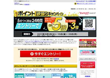 [Yahoo!ショッピング]15日は24時間ポイント欲張りキャンペーン!エントリーして買い物すると、ボーナスポイントが最大5倍!