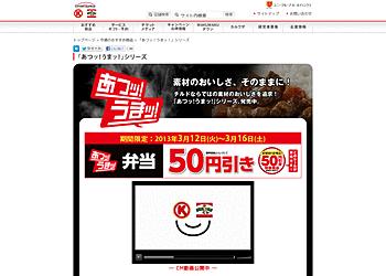 [サークルKサンクス]「あつッ!うまッ!」シリーズのお弁当が期間限定で50円引き!!