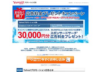 [Yahoo!プロモーション広告]キャンペーン期間中に申し込み入金額5万円以上でスポンサードサーチ広告掲載サービスを3万円分プレゼント!
