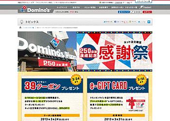 [ドミノ・ピザ]ドミノ・ピザ国内250店舗達成 記念感謝祭! ピザ全品39%off!!