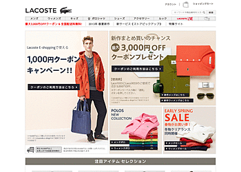 [LACOSTE]	「1,000円クーポンキャンペーン!!」「最大3,000円OFFクーポンプレゼント」