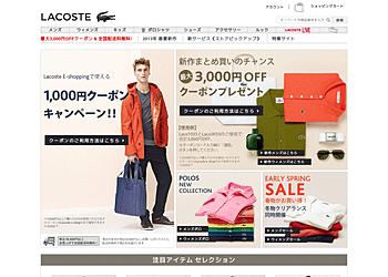 [LACOSTE]「1,000円クーポンキャンペーン!!」「最大3,000円OFFクーポンプレゼント」