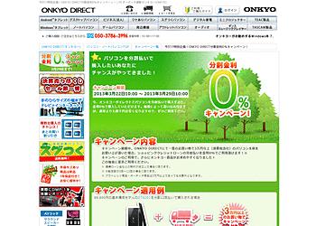 [ONKYO]今だけ特別企画!3万円以上のパソコン本体購入で分割払い金利が0%