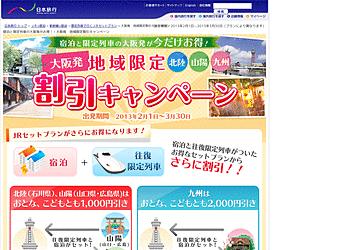 [日本旅行]宿泊と限定列車の大阪発が今だけお得!地域限定割引キャンペーン。北陸、山陽、九州