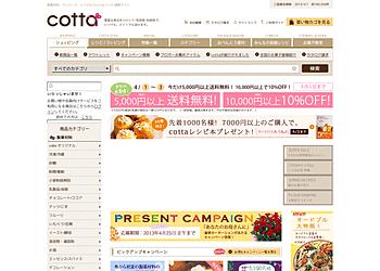 [cotta]5000以上送料無料。10,000円以上10%OFF。先着1000名様7000以上でレシピプレゼント。