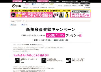 [スタイライフ]【Stylife新規会員登録キャンペーン】もれなく500円分のクーポンをプレゼント