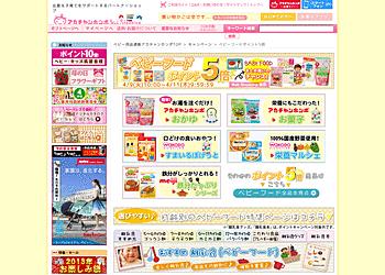[アカチャンホンポ]WEB限定。ベビーフードポイント5倍。まとめ買いのチャンス!!