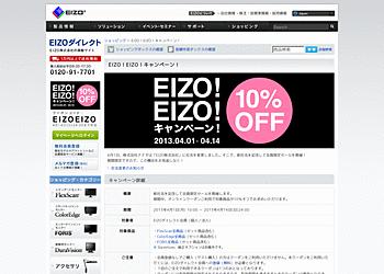 [EIZOダイレクト]【会員限定セール】オンラインクーポン利用で対象商品が10%オフ!