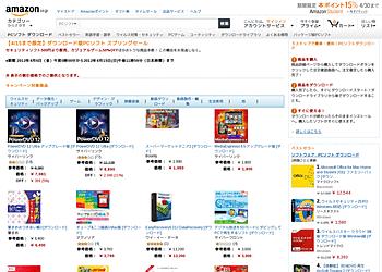 [Amazon]ダウンロード版PCソフト スプリングセール セキュリティソフト500円より販売、カジュアルゲーム50%OFF