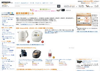 [アマゾン]「新生活応援セール」後半。対象商品注文確定時に合計金額より50%、20%、10%、5%OFFに。