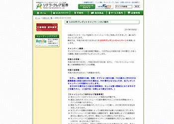 [リテラ・クレア証券]いま口座を新規開設され、10万円以上の初回入金された方に3,000円プレゼントキャンペーン