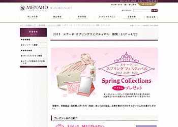 【メナード】スプリングフェスティバル。1万円ごとに1点進呈。点数集めてお好きなアイテムへ。