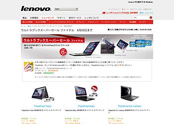 【lenovo】ウルトラブックスーパーセール ファイナル、期間限定パッケージ発売