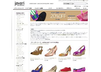 【Javari.jp】「もうすぐゴールデンウィークスペシャル」20%OFFクーポンキャンペーン!
