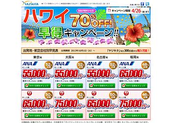 【YAZIKITA】早得キャンペーン、ハワイ出発日の300日前の予約で取扱い手数料が70%OFF