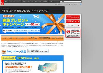 【アドビストア】春旅プレゼントキャンペーン。全員もらえる!最大で10万円。