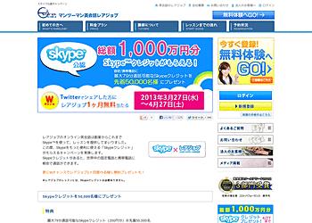 【レアジョブ】総額1,000万円分 Skype クレジットがもらえる!更にWチャンスでレアジョブ1ヶ月間×5名様に無料プレゼントも!