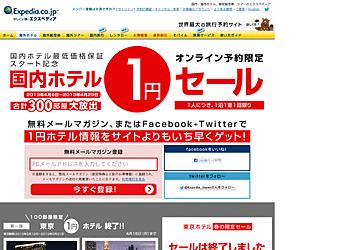 【エクスぺディア】国内最低価格保証スタート記念「国内ホテル1円セール!」