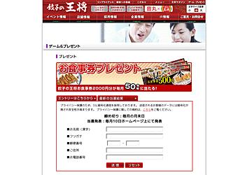 【餃子の王将】アメトーークでも話題になった餃子の王将お食事券2000円分が50名様に!