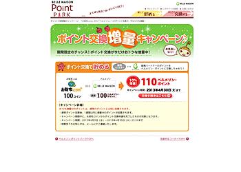 【ベルメゾン ポイントパーク】ベルメゾンのポイント交換が1割増しチャンス!期間限定!