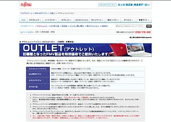 【FUJITSU】【アウトレットパソコン】クーポン利用で10,000円OFF!送料無料!その他お得な特典あり!