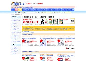 【爽快ドラッグ】最大92%OFF!【期間限定】特売セール!