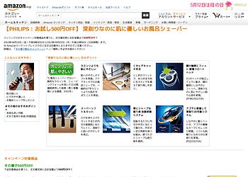 【Amazon】フィリップスのキャンペーン対象商品を買うと、注文確定時に合計金額より500円OFF!