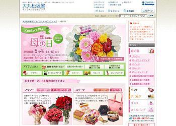 【大丸松坂屋オンラインショッピング】母の日ありがとう!の気持ちを込めて。可憐な花々やガーデニング用品笑顔の贈り物を集めました。