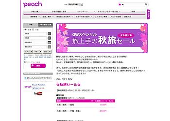 【peach】秋旅セール。全路線対象で、国内線1,500円~、国際線2,500円~という驚きの価格。