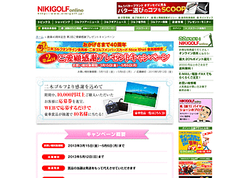 【NIKIGOLF】ご愛顧感謝プレゼントキャンペーン。10,000円以上ご購入の方に応募券進呈!抽選40名様に豪華賞品