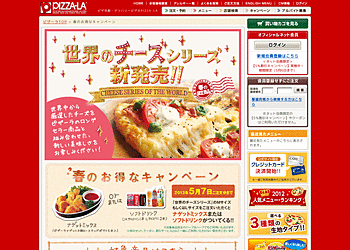 【ピザーラ】対象ピザ5種類のいずれかをご購入頂くとナゲットミックスまたはお好きなソフトドリンクがついてくる!