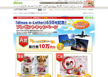 【ディノス】【「dinos e-Letter」650号記念!プレゼントキャンペーン】「旅行券10万円分」など、豪華賞品プレゼント!抽選 合計101名