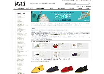 【Javari】【ゴールデンウィーク特別企画】 クーポンでさらに20%OFF