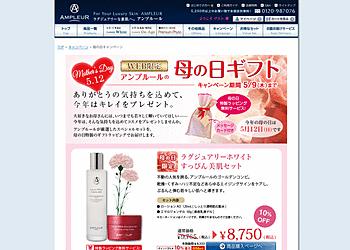 【アンプルール】アンプルールの商品が10から12%OFFになるキャンペーン!特別ラッピングも!