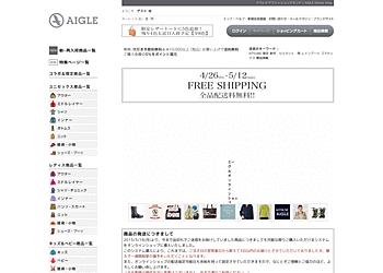 【AIGLE】FREE SHOPPING!!全品配送料無料!