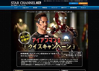 【スター・チャンネル 】『アイアンマン』クイズに答えてカリフォルニアディズニー旅行ほかプレゼント