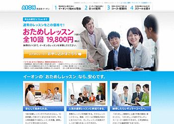 【AEON】 [期間限定] おためしレッスン10回19,800円!