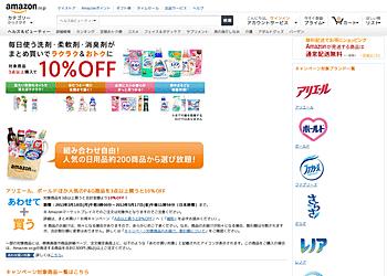 【Amazon】組み合わせ自由!人気のP&G商品を3点以上買うと10%OFF。