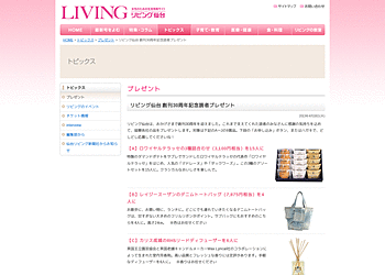 【LIVING リビング仙台】創刊30周年記念、抽選でステキな商品をプレゼント!希望賞品を選んで応募してください。