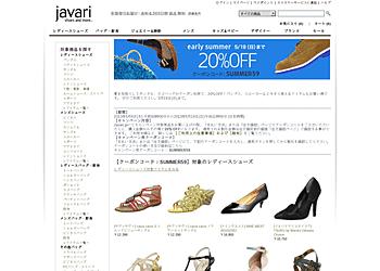 【javari】Early Summer 夏を先取りしてサンダル、カゴバッグがクーポン利用で、20%OFF!