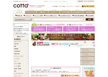 【コッタ】5,000円以上送料無料!クール便送料無料!10,000円以上5%OFF!