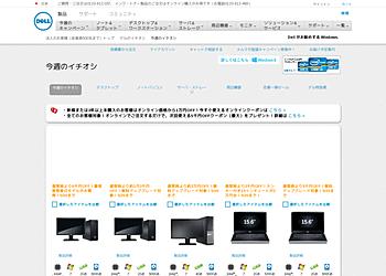 【DELL】Windows XPサポート終了間近!買い替えなら今がお得