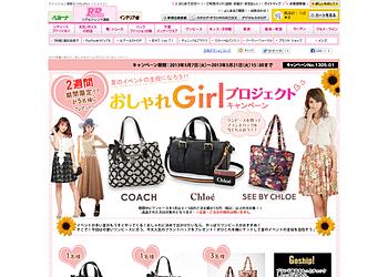 【RyuRyu】ワンピースを買ってブランドバックを当てちゃおう!おしゃれGirlプロジェクトキャンペーン