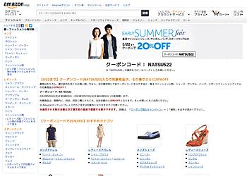 【amazon.co.jp】春物や夏の新作も早くもお買い得。クーポンコード入力で対象商品が、その場でさらに20%OFF!