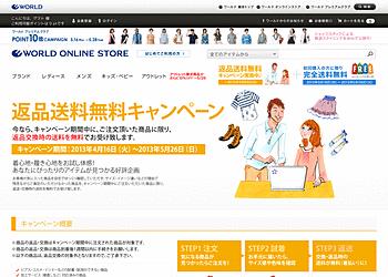 【WORLD ONLINE STORE】返品送料無料キャンペーン  あなたにぴったりのアイテムが見つかる好評企画