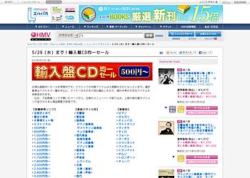 【HMVオンライン】クラシック好きの人は必見!輸入盤CDが500円均一で購入できる!