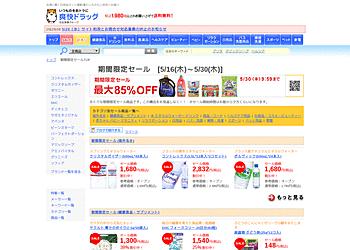 【爽快ドラッグ】ミネラルウォーターや日用品が期間限定最大85%引きで買える!