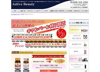 【アクティブビューティー】初回限定!プラセンタトライアル 最大20個購入キャンペーン